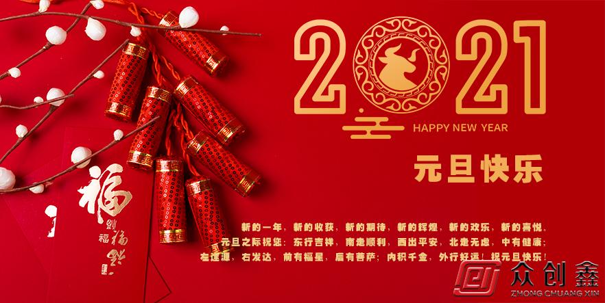 2021元旦快乐新年的气息