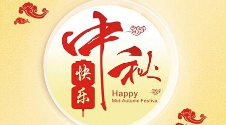 众创鑫全体同仁提前祝您中秋节快乐