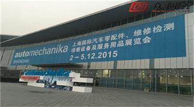 众创鑫参加2015上海汽配展览会取得圆满成功