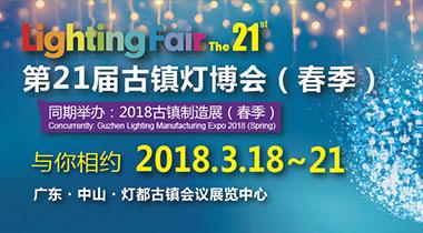 众创鑫自动化邀请您共携2017中山市古镇灯博会