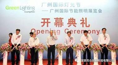 众创鑫科技与您走进广州国际照明展盛大开幕