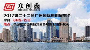 众创鑫自动化承邀您参加6月09-6月12日广州光亚展