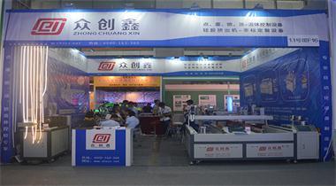 """众创鑫自动化案参加""""2017广州国际照明展"""