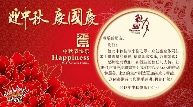 """中秋节至,众创鑫在此祝大家""""中秋快乐"""""""