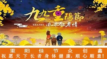 九九重阳节,浓浓敬老情,众创鑫在此祝愿大家重阳佳节